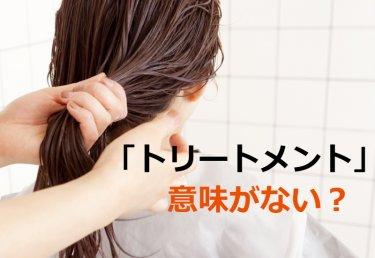 美容師の本音!「広がる髪にトリートメントをしても意味がない」その理由と対策について