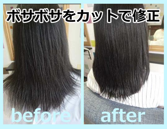 髪のボサボサをカットで修正