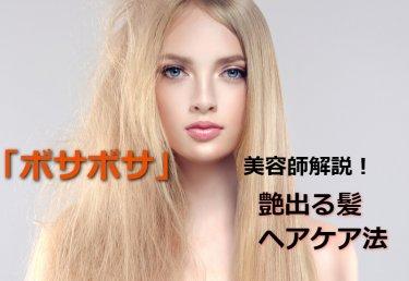 美容師解説!「髪がボサボサ」治らない理由と直し方について