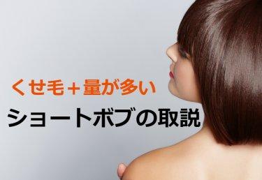 「ショートボブにしたい」くせ毛プラス髪が多い女性へポイント解説!!