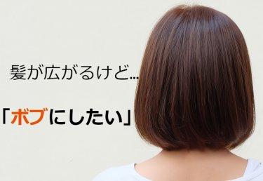 髪の毛が広がる貴女におすすめのボブとセット法をご紹介!
