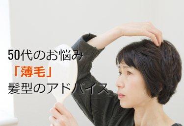 【50代】薄毛の女性におすすめに髪型とスタイリング法をご紹介!