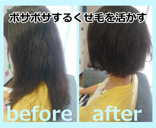 髪質を活かしたヘアスタイルbefore&after