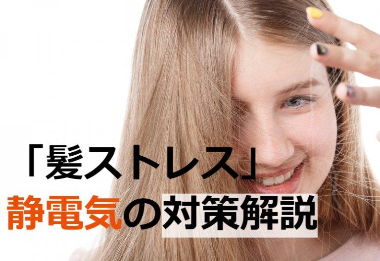 髪の静電気対策!オイルがおすすめな理由とヘアケア法を解説します