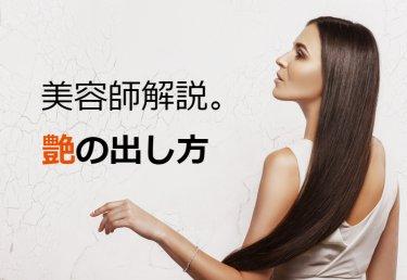 圧倒的!「髪に艶を出す」とても簡単な方法を解説します。