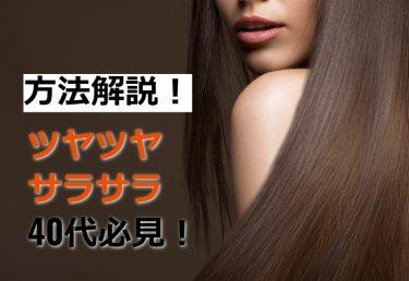 40代必見!ツヤツヤ、サラサラの髪の毛にするには?