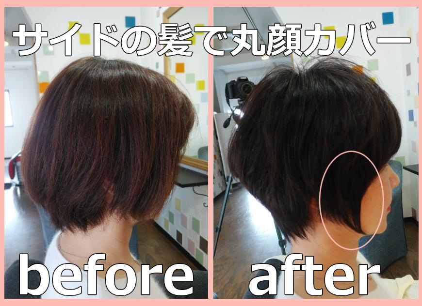 丸顔をカバーするサイド長めのショートヘア