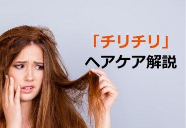 チリチリするくせ毛さんにおすすめのスタイリング剤の特徴と使い方解説!