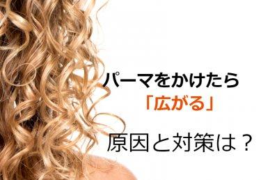 美容師解説「パーマでパサパサ、広がる」具体的な原因と治す方法を解説