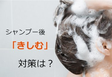 なぜ?シャンプー後に髪の毛が「きしむ」ギシギシする対策について