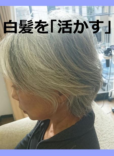 白髪を活かす