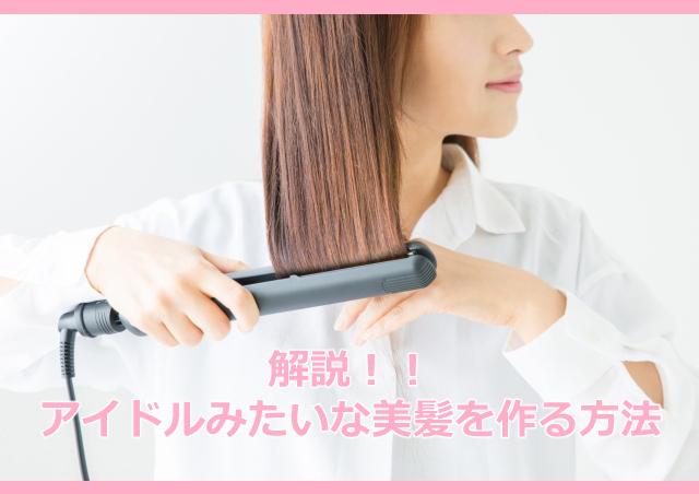 美髪を作る方法