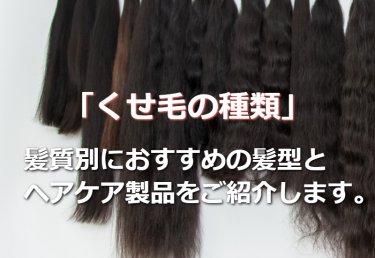 美容師解説!くせ毛の種類別おすすめの髪型とヘアケア法について