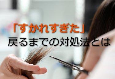 【緊急】すかれすぎた髪が戻るまでの対処法解説します‼