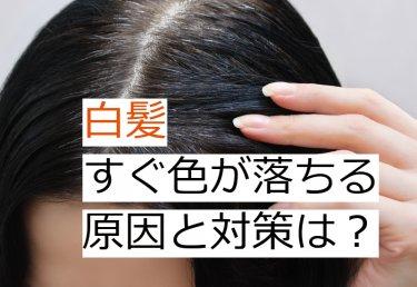 美容院での白髪染めがすぐ落ちる原因と解決法について