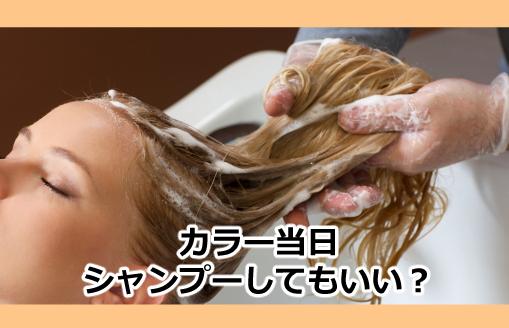 カラー当日は髪を洗っても良いのか