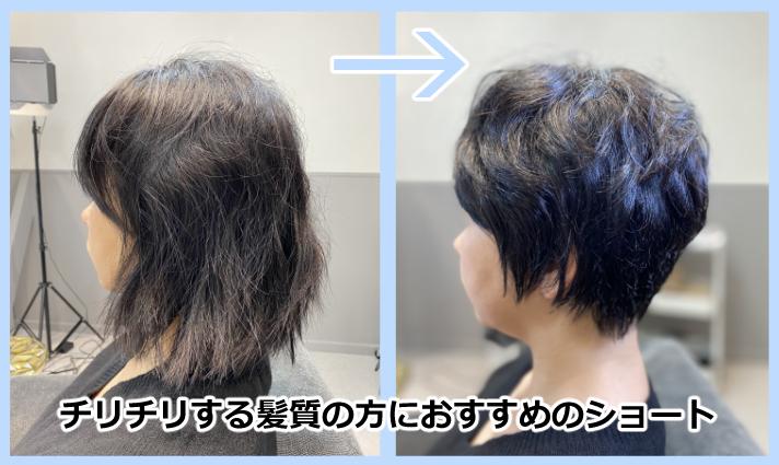 チリチリする髪を活かすショート