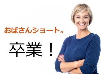 【完結】おばさんに見えないショートヘアとは?髪質や顔型別におすすめを解説!