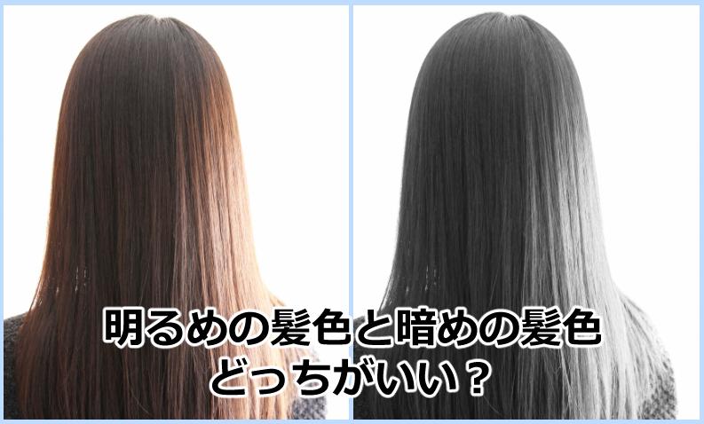 髪色どっちがいい