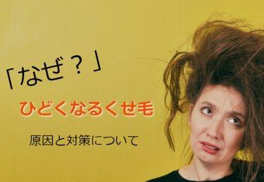 「くせ毛が年々ひどくなる」その原因とヘアケア法、髪型のアドバイス