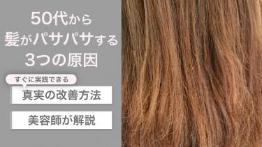 50代から髪がパサパサする3つの原因と真実の改善方法を美容師が解説