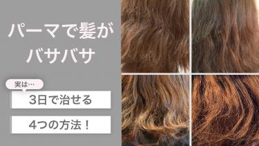 パーマをかけたら髪が「パサパサ」広がる髪を3日で治す4つの方法と対策