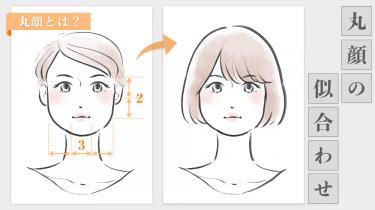 くせ毛はショートNG?40代の丸顔さんが知っておきたい似合わせの秘訣