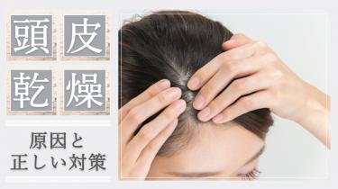 「頭皮の乾燥」5つの原因と正しい対策&おすすめ成分を美容師が解説