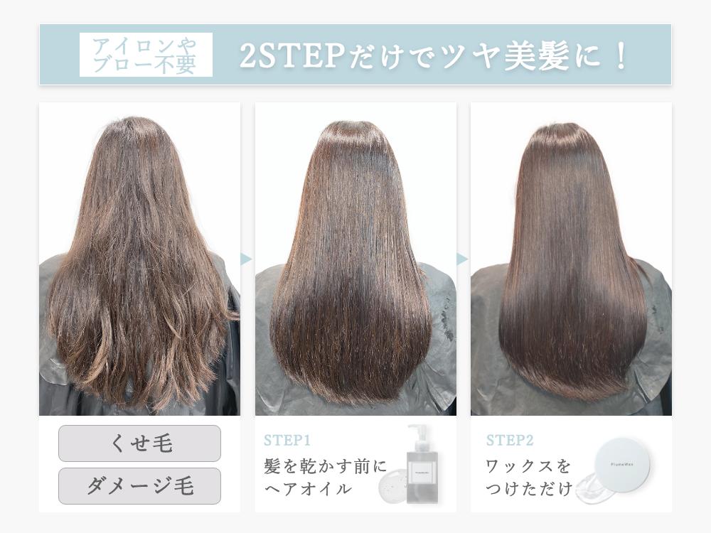 パサパサと広がる髪におすすめのヘアケアアイテム