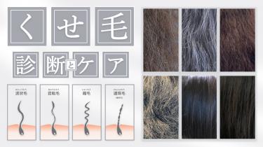タイプ別くせ毛診断!おすすめの髪型とくせ毛のヘアケアを徹底解説