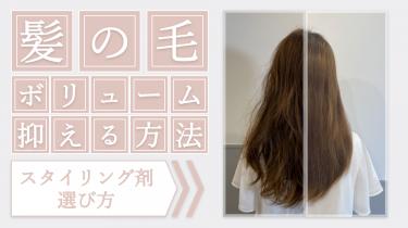 髪のボリュームを抑えるワックス(スタイリング剤)の選び方と使い方