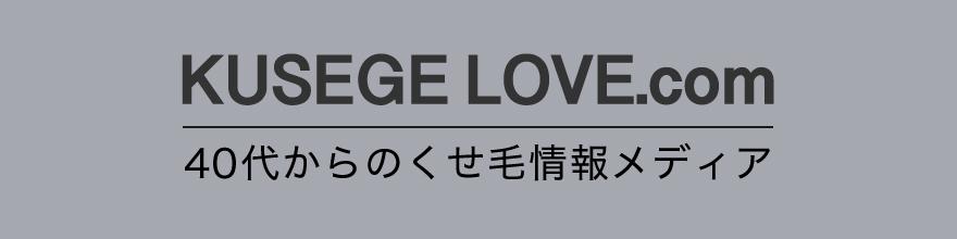 くせ毛LOVE |40歳からのヘアケア情報サイト
